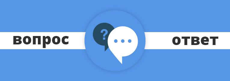 Картинки по запросу Вопрос-ответ